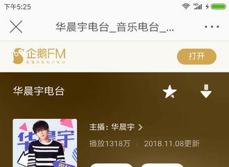 [分享]181110 电台花主播上线 自爆自己的小幸运是郑楠?