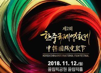 [分享]181110 黄致列将出席第2届中韩国际电影节 带来祝贺公演!