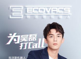 [分享]181111 吴磊10+APP开屏成功解锁 更有电梯与朋友圈广告投放等你来偶遇!