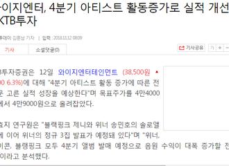 [新闻]181112 YG娱乐第4季度艺人活动增加 业绩改善