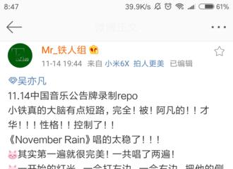 [分享]181115 吴亦凡《中国音乐公告牌》录制repo:才华哥哥和坚定每个你暖心互动