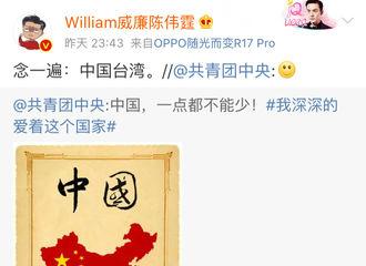 [新闻]181118 爱国好青年陈伟霆发声:念一遍中国台湾