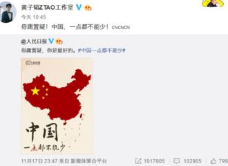"""[新闻]181118 黄子韬工作室转发""""中国一点都不能少""""表明立场"""
