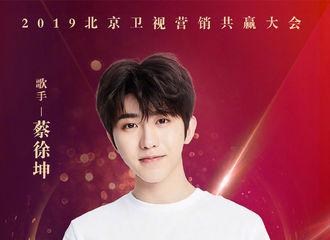[新闻]181119 猝不及防的官宣!歌手蔡徐坤出席2019北京卫视营销共赢大会!