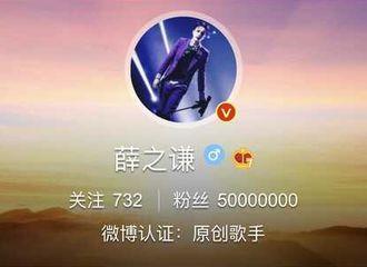 [新闻]181119 又一里程碑!薛之谦喜提5千万粉丝