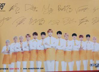 [分享]181119 炸鸡小王子们齐齐出动啦!吃炸鸡送SEVENTEEN签名海报
