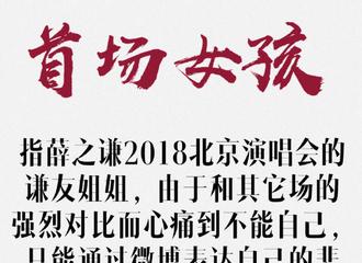 """[分享]181120 世巡上半段圆满结束 北京""""首场女孩""""自抱自泣"""