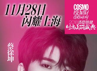 [新闻]181127 蔡徐坤温馨提示 距离2018COSMO时尚美丽盛典还有倒计时1天!