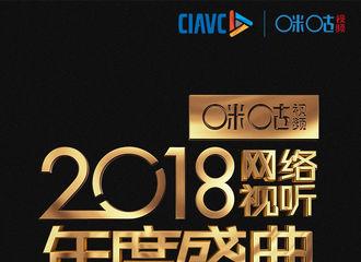 [新闻]181128 又一公开活动正式官宣!蔡徐坤将于明天出席2018网络视听年度盛典!