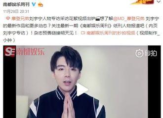 [新闻]181129 摩登兄弟刘宇宁《南都》专访花絮视频出炉