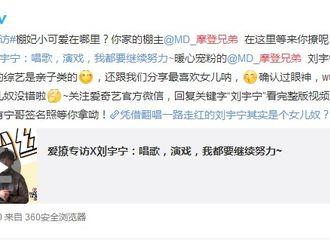 [新闻]181129 摩登兄弟刘宇宁爱撩专访来啦 不愧是宠粉狂魔