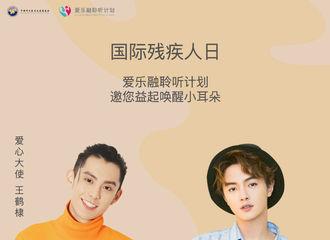 [新闻]181203 爱心大使王鹤棣呼吁关注听障群体 和他一起伸出爱心之手
