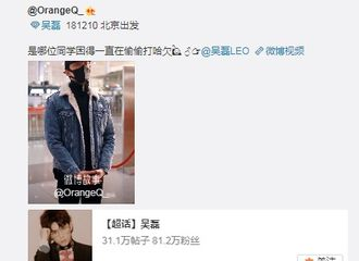 [新闻]181210 吴磊北京出发 犯困偷打哈欠的运动系男友现身