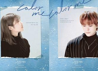 [分享]181214 超适合冬天听的甜甜情歌 东云合作曲《Color me》音源和MV上线