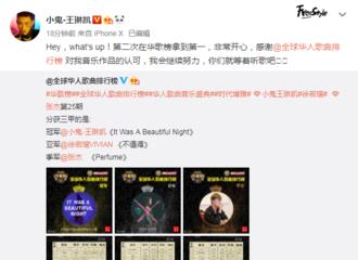 [新闻]181211 小鬼《it was a beautiful night》荣获全球华人歌曲排行榜冠军!