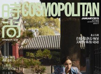 [新闻]181212 《时尚COSMO》1月刊开启预售 北京大妞杨幂的冬日印象