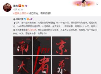 [新闻]181213 国家公祭日 跟着张杰一起铭记历史