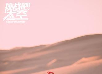 [新闻]181213 《挑战吧!太空》最新预告:吴宣仪在沙漠中挑战严峻任务