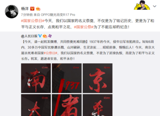 [新闻]181213 国家公祭日杨洋更博:铭记历史,点亮和平之花