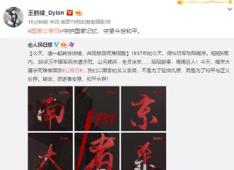 [新闻]181213 王鹤棣转发人民日报微博守护国家记忆 守望今世和平