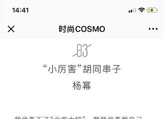 """[新闻]181215 《时尚Cosmo》杨幂专访 胡同串子""""小厉害"""""""