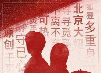 [新闻]181215 幂幂陪你过大年 北京卫视春晚公开代言人线索与杨幂高度吻合