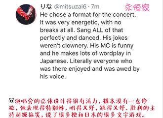 [分享]181216 大阪演唱会的相关后记 哥哥们是无法不说的话题啊~