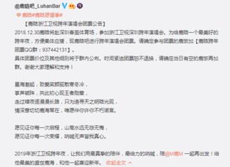[新闻]181216 鹿晗浙江卫视跨年演唱会开始团票啦!看看是哪个lwjj还不知道呢?