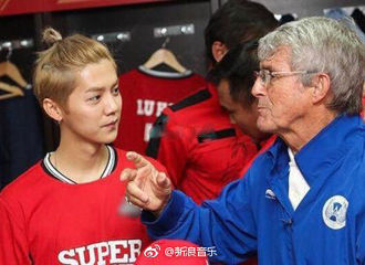 [新闻]181217 米卢坦言对鹿晗印象深刻:我最好的球员是歌手鹿晗