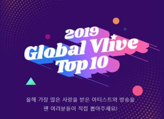 """[分享]181217 GFRIEND入围""""2019 Global Vlive Top 10""""候补 投票通道已开启!"""