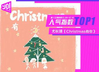[新闻]181218 尤长靖新歌《Christmas有你》人气上升 获由你音乐榜人气指数TOP1
