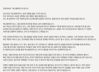 [新闻]190416 EXO幸福研究所宣布关站的背后,FD粉丝推特连发三条致歉