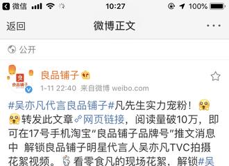 [分享]190112 吴亦凡代言品牌TVC拍摄花絮等鲵解锁:和吴亦凡一起过个显摆年