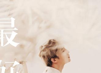 [新闻]190114 薛之谦《最好》MV正式上线 用暖色调描绘冰冷爱情
