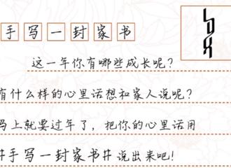 """[新闻]190115 两个罗云熙叫你来参与""""书写一封家书""""活动啦!"""