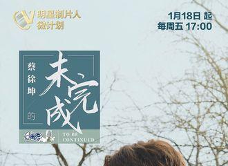 [新闻]190116 明星制片人微计划解锁新篇章 蔡徐坤将参与其中解锁隐藏技能!