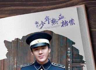 [新闻]190116 《租界少年热血档案》正式杀青 刘宇宁化身巡捕队长卫乘风