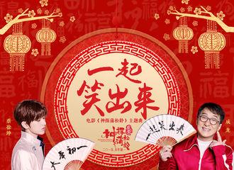 [新闻]190116 蔡徐坤、成龙合作歌曲《一起笑出来》 11分钟达成多个音乐榜单第一