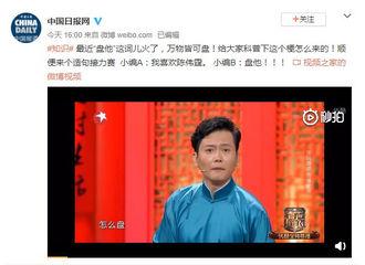[新闻]190118 媒体官博小编表白陈伟霆代表女皇发出呐喊:盘他!!!