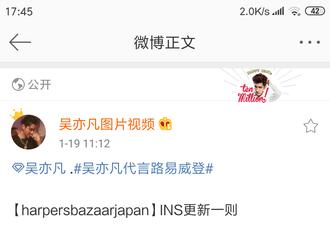 [分享]190119 日版芭莎今日出售:吴亦凡开季封解锁海外影响力