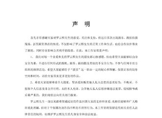 [新闻]190122 罗云熙工作室发布声明 坚决维护罗云熙本人私人行程隐私
