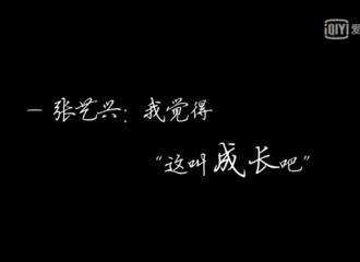 """[新闻]190122 """"我不想当张PD,不想粉丝离开我"""" 艺兴含泪透露心境"""