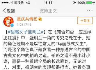 [分享]190122 优秀如颖!各大主流党媒纷纷点名夸赞赵丽颖
