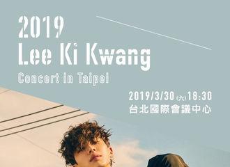[分享]190215 李起光solo演唱会门票信息公开 3月底还将有台湾场!