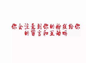 [新闻]190216 陈伟霆称和女皇互动已经无需再看评论 女皇文盲式追星劝退窥屏爱豆