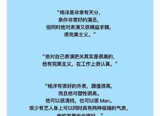 [分享]190216 当名字成为最好的品牌,看合作过各界人士对杨洋的评价