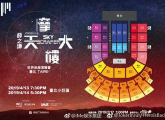 [新闻]190217 薛之谦演唱会台北小巨蛋今日开售 半小时两场全部售空