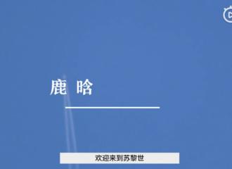 [分享]190217 饭制鹿晗欧洲之旅整合版 神仙剪辑引起强迫症极其舒适