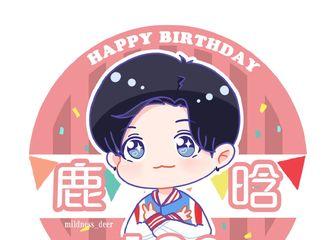 [分享]190217 还有两个月才到鹿晗的生日 已经有lwjj把生贺头像画粗来了!
