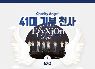[新闻]190218 EXO连续十三个月被选为捐赠天使,累计捐款额达一千五百万元。